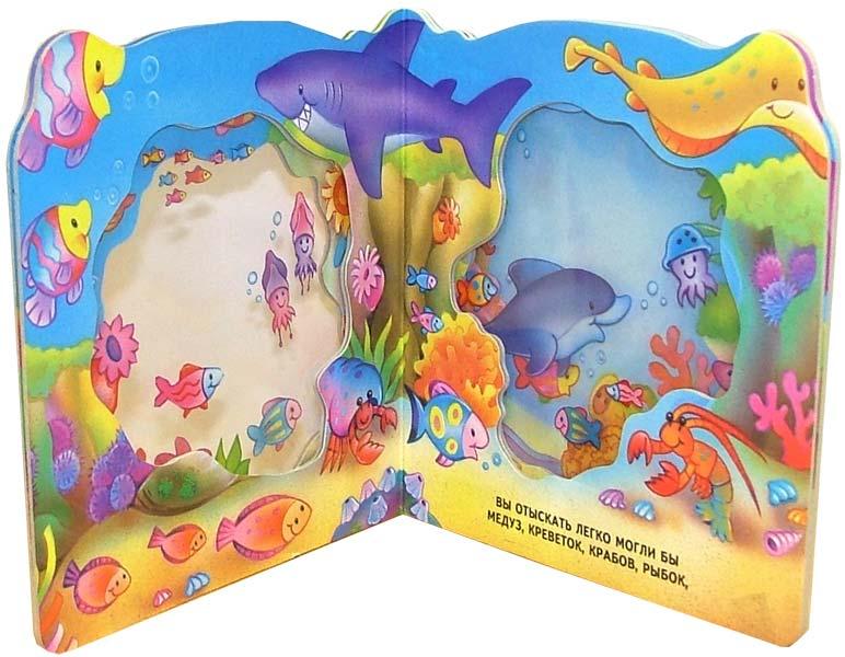 Иллюстрация 1 из 12 для Чудеса моря. Волшебное окошко - Екатерина Карганова | Лабиринт - книги. Источник: Лабиринт