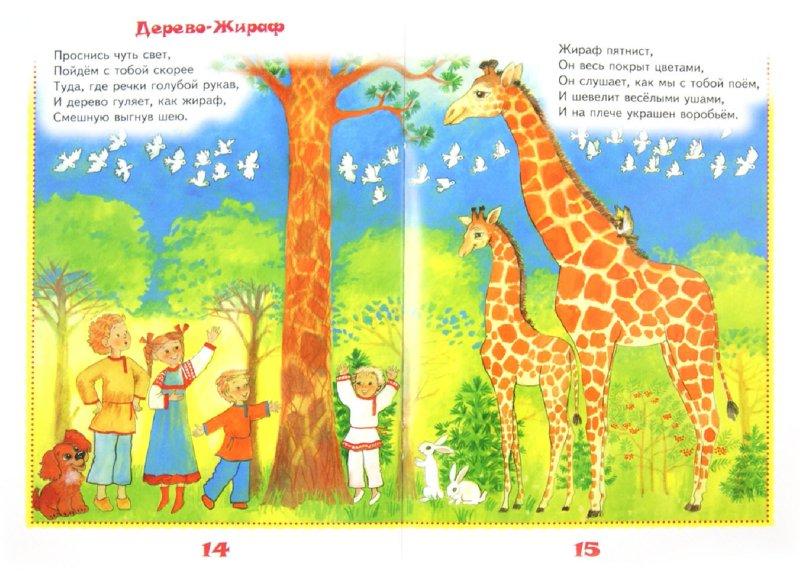 Иллюстрация 1 из 12 для Зверушки на опушке - Нина Орлова | Лабиринт - книги. Источник: Лабиринт