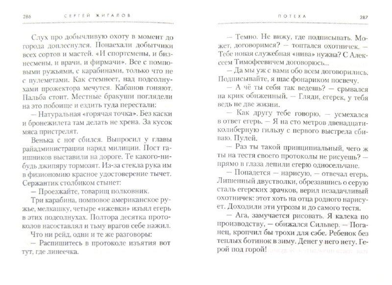 Иллюстрация 1 из 5 для Потеха. Сборник прозы. - Сергей Жигалов | Лабиринт - книги. Источник: Лабиринт
