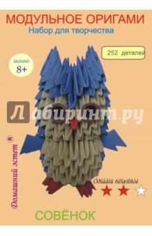 Набор для творчества СовенокДругие виды конструирования из бумаги<br>В модульном оригами готовое изделие создается не из одного листка бумаги, а из множества одинаковых частей - модулей. Отдельные модули не имеют своего лица, а являются лишь деталью конструктора, элементом мозаики. Модули могут складываться как из квадратных листов бумаги, так и из листов другой формы. В основе всех фигурок оригами лежит простой модуль, его могут складывать дети с пяти лет, взрослые и пенсионеры. Модули можно складывать везде - дома, в транспорте, во время просмотра телепередач. Из модулей можно составить модели любой сложности и размера - от самых простых до самых сложных и трудоемких. <br>252 детали.<br>Для детей старше 8 лет.<br>Сделано в России.<br>