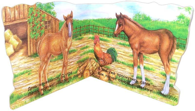 Иллюстрация 1 из 2 для Жеребенок. Веселые зверята | Лабиринт - книги. Источник: Лабиринт