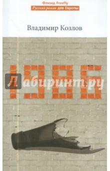 1986Современная отечественная проза<br>Владимир Козлов - автор семи изданных книг жанре альтернативной прозы (в т.ч. знаменитой трилогии Гопники - Школа - Варшава) и трех книг нон-фикшн (о современных субкультурах), сценарист фильма Игры мотыльков. Произведения В. Козлова переведены на английский и французский языки, известны европейскому читателю.<br>Остросюжетный роман 1986 построен как хроника криминального расследования: изнасилована и убита девушка с рабочей окраины. Текст выполнен в технике коллажа: из диалогов следователей, разговоров родственников девушки, бесед ее знакомых выстраивается картина жизни провинциального городка - обыденная в своей мерзости и мерзкая в обыденности.<br>Насилие и противостояние насилию - два основных способа общения людей с миром. Однако в центре повествования - не проблема жестокости, а проблема смирения с жестокостью. Покорности насилию. Автор преодолевает догмы, взламывает условности. При этом действительность не объясняется и даже не описывается - она фиксирует и изображает сама себя: в меняющихся ракурсах и повторяющихся коллизиях, в отдельных штрихах и частных деталях. Писатель лишь поворачивает объектив, меняет линзы и наводит резкость на избранный объект.<br>