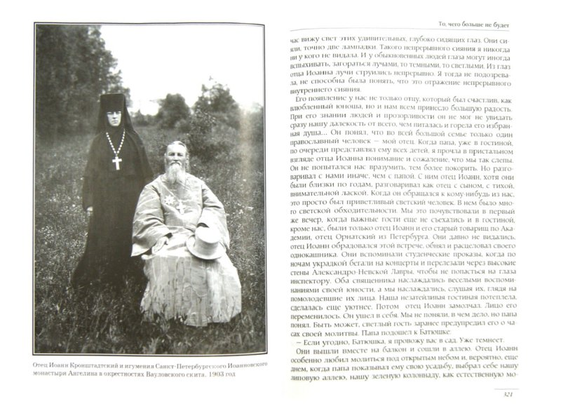 Иллюстрация 1 из 16 для Святой праведный отец Иоанн Кронштадтский. Воспоминания самовидцев | Лабиринт - книги. Источник: Лабиринт