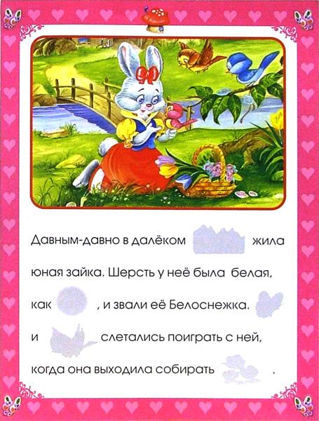 Иллюстрация 1 из 2 для Белоснежка. Лесные сказки | Лабиринт - книги. Источник: Лабиринт