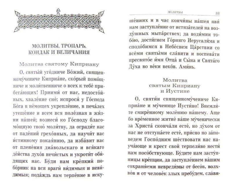 Иллюстрация 1 из 8 для Святые священномученик Киприан и мученица Иустина. Акафист. Канон. Житие | Лабиринт - книги. Источник: Лабиринт
