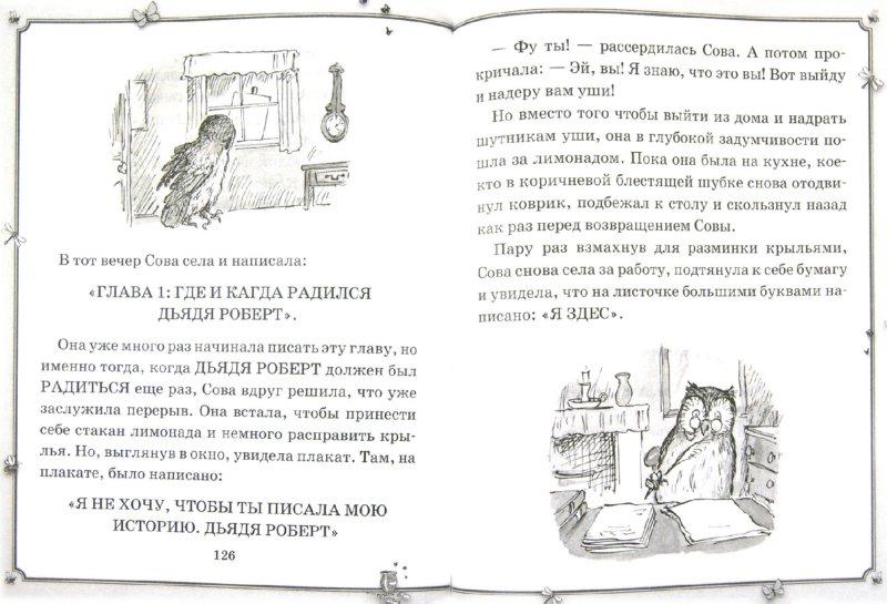 Иллюстрация 1 из 14 для Новые истории про Винни-Пуха. Возвращение в Зачарованный лес - Дэвид Бенедиктус | Лабиринт - книги. Источник: Лабиринт