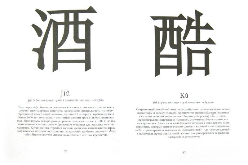 Иллюстрация 1 из 5 для Китайские иероглифы: символика, искусство, история   Лабиринт - книги. Источник: Лабиринт