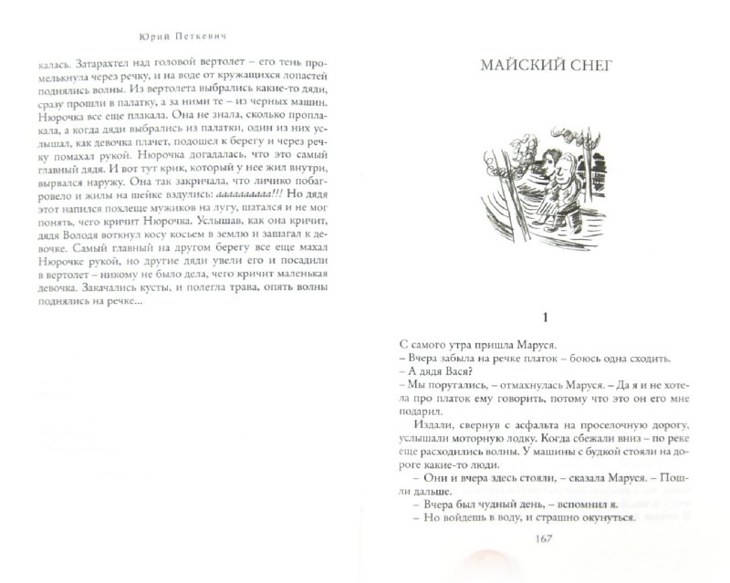 Иллюстрация 1 из 17 для С птицей на голове - Юрий Петкевич | Лабиринт - книги. Источник: Лабиринт