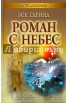 Роман с небес