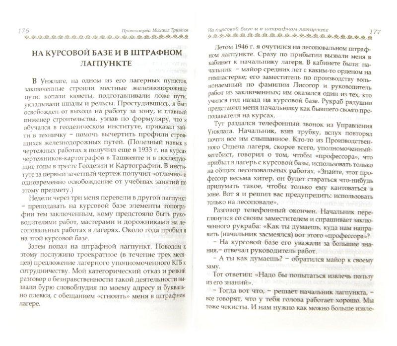 Иллюстрация 1 из 9 для Воспоминания: Первые сорок лет моей жизни - Михаил Протоиерей | Лабиринт - книги. Источник: Лабиринт