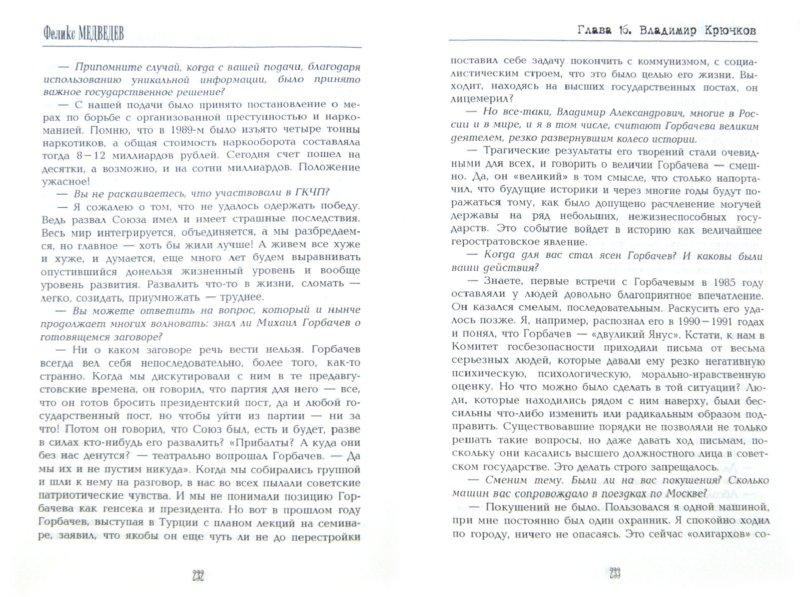 Иллюстрация 1 из 7 для Мои Великие старики - Феликс Медведев | Лабиринт - книги. Источник: Лабиринт
