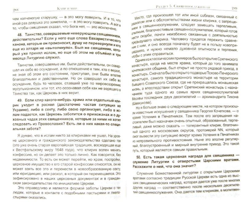 Иллюстрация 1 из 20 для Клир и мир. Книга о жизни современного прихода - Максим Протоиерей   Лабиринт - книги. Источник: Лабиринт