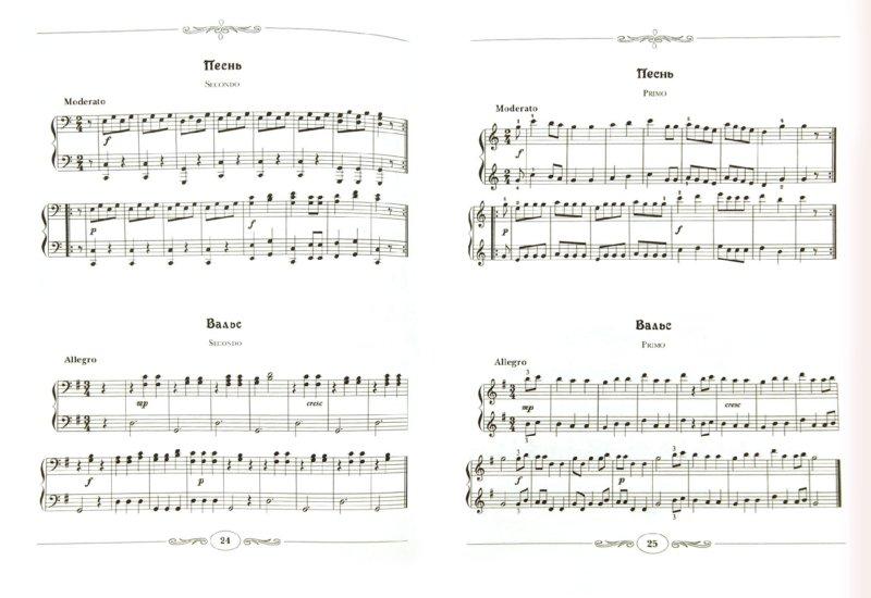 Иллюстрация 1 из 2 для Зима. Песенки, пьесы, ансамбли для фортепиано | Лабиринт - книги. Источник: Лабиринт