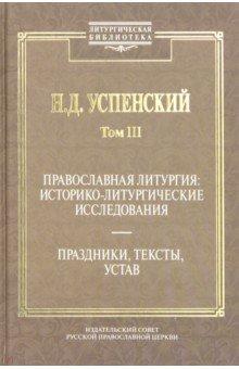 Православная литургия. Историко-литургические исследования. Том 3