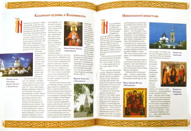 Иллюстрация 1 из 5 для Православные Святыни России - Сергей Бегиян   Лабиринт - книги. Источник: Лабиринт