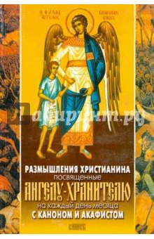 Обложка книги Размышления христианина, посвященные Ангелу-Хранителю на каждый день месяца. С каноном и акафистом