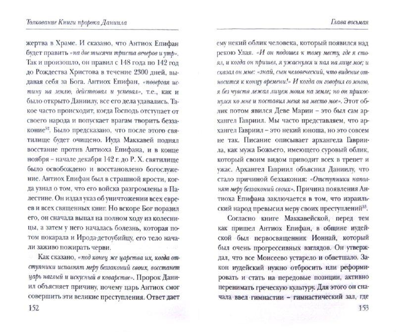русская, толкование на книгу пророка даниила 3 глава отель