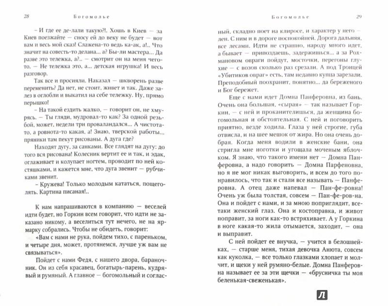 Иллюстрация 1 из 11 для Собрание сочинений в 12 томах. Том 8 (1926-1932) - Иван Шмелев | Лабиринт - книги. Источник: Лабиринт