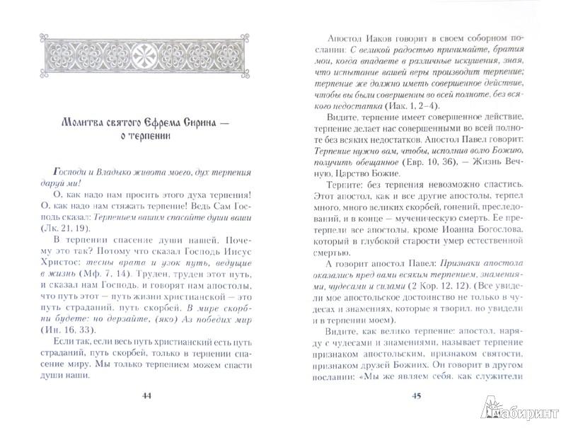 Иллюстрация 1 из 14 для Толкование на молитву святого Ефрема Сирина - Святитель Лука Крымский (Войно-Ясенецкий)   Лабиринт - книги. Источник: Лабиринт