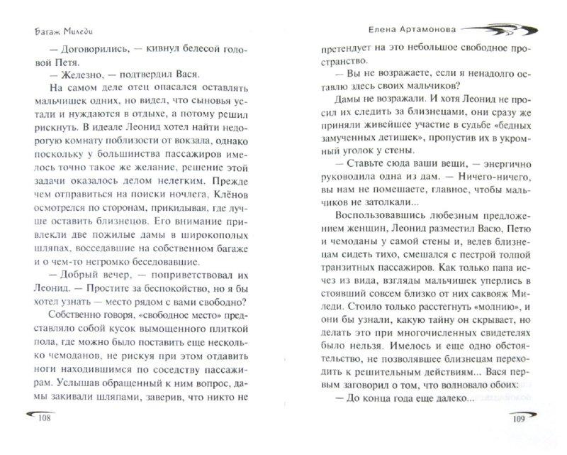 Иллюстрация 1 из 8 для Багаж Миледи - Елена Артамонова | Лабиринт - книги. Источник: Лабиринт