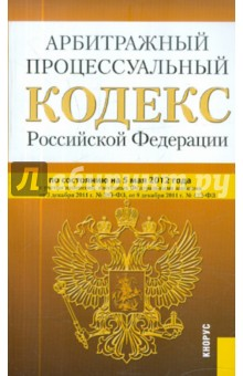 Арбитражный процессуальный кодекс РФ на 05.05.12
