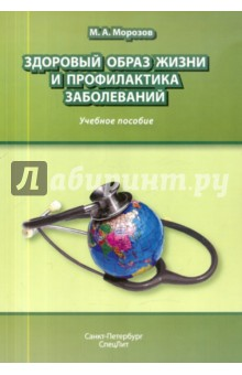Здоровый образ жизни и профилактика заболеваний: Учебное пособие