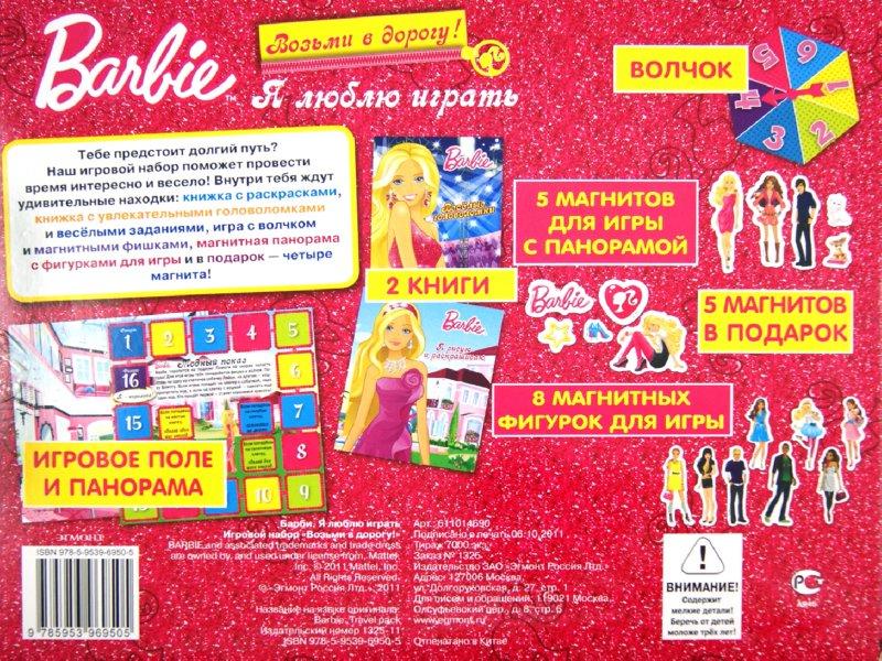 Иллюстрация 1 из 2 для Барби. Я люблю играть. Возьми в дорогу! Игровой набор | Лабиринт - книги. Источник: Лабиринт