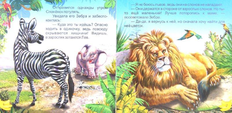 Иллюстрация 1 из 10 для Слоненок в Африке | Лабиринт - книги. Источник: Лабиринт