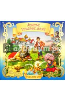 Любимые волшебные сказкиСборники сказок<br>В книге представлен сборник сказок.<br>Для чтения взрослыми детям.<br>