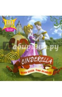 Cinderella. Сказки 3DИзучение иностранного языка<br>В книге представлена 3D сказка Золушка.<br>Для чтения взрослыми детям.<br>На английском языке.<br>3D-очки внутри.<br>