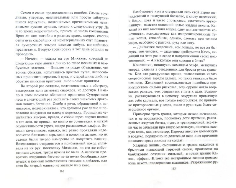 Иллюстрация 1 из 15 для Море сумерек - Владимир Мясоедов | Лабиринт - книги. Источник: Лабиринт