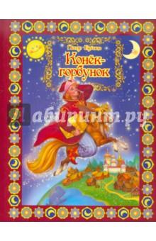 Конек-ГорбунокСказки отечественных писателей<br>В книге представлена сказка П.П. Ершова Конек-Горбунок.<br>Для чтения взрослыми детям.<br>