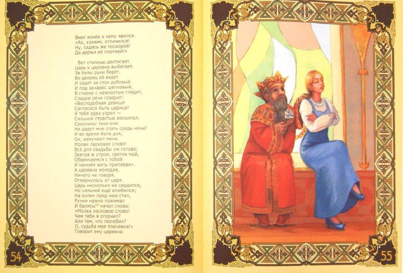 Иллюстрация 1 из 6 для Конек-Горбунок - Петр Ершов | Лабиринт - книги. Источник: Лабиринт