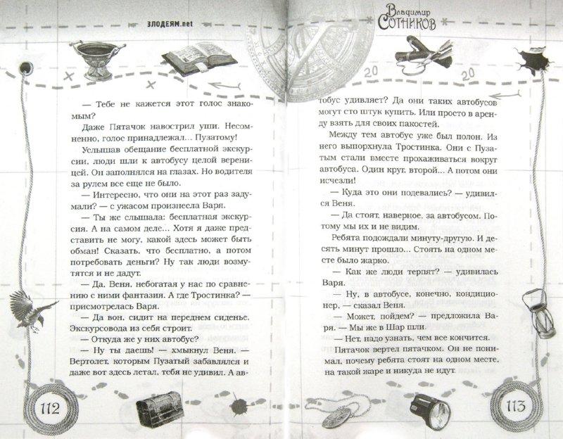 Иллюстрация 1 из 33 для Злодеям.net - Владимир Сотников | Лабиринт - книги. Источник: Лабиринт