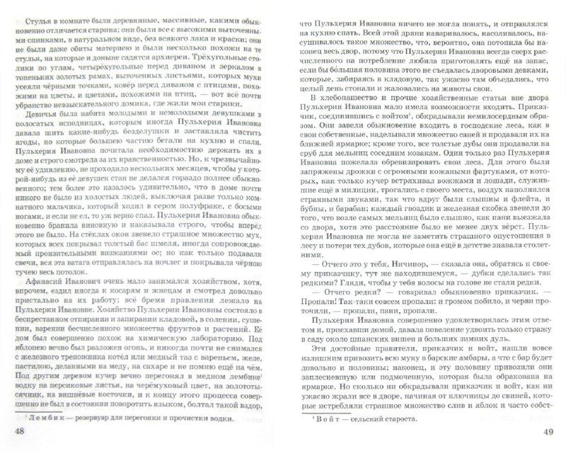 Иллюстрация 1 из 11 для Миргород. Повести - Николай Гоголь   Лабиринт - книги. Источник: Лабиринт