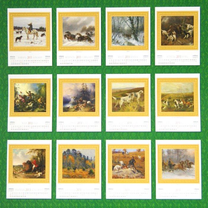 """Иллюстрация 1 из 2 для Календарь 2013 """"Охота"""" (13310)   Лабиринт - сувениры. Источник: Лабиринт"""