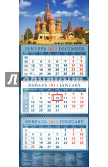 "Календарь 2013 ""Храм Василия Блаженного"" (14322)"