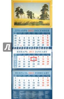 "Календарь 2013 ""Иван Шишкин ""Рожь"""" (14328)"
