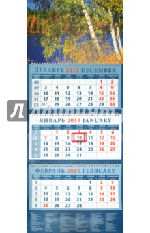"""Календарь 2013 """"Березы"""" (14338)"""
