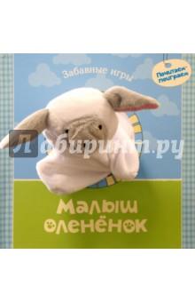 Никольская Татьяна Малыш оленёнок
