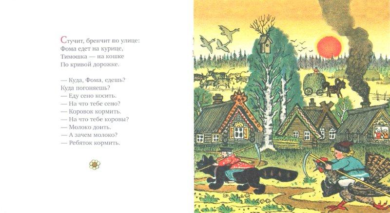 Иллюстрация 1 из 17 для Небылицы в лицах. Народные потешки и небылицы   Лабиринт - книги. Источник: Лабиринт
