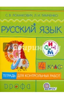 Русский язык. 4 класс. Тетрадь для контрольных работ. РИТМ. ФГОС