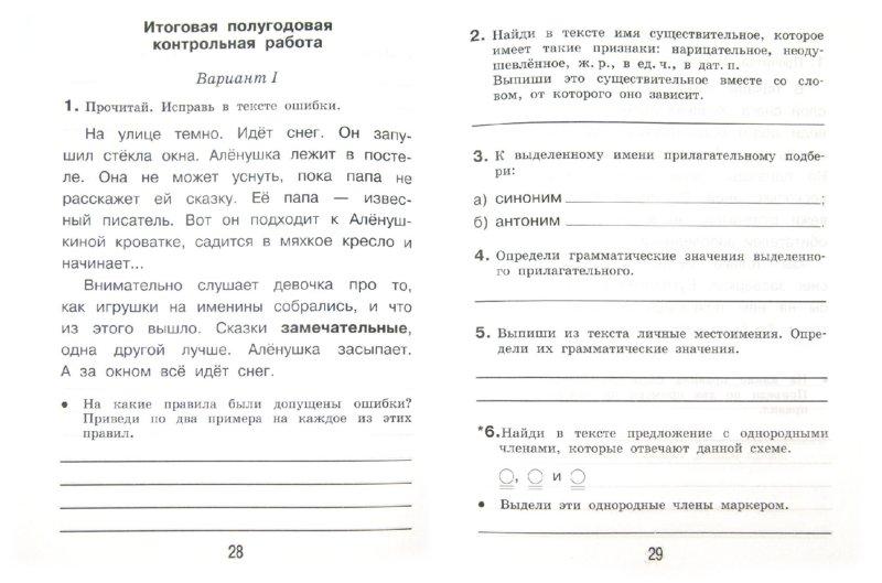 Тетрадь для контрольных работ по русскому языку 3 класс бунеев гдз