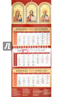 "Календарь 2013 ""Божия Матерь Казанская"" (22303)"