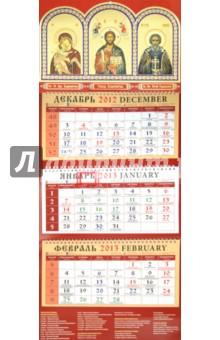 """Календарь 2013 """"Божия Матерь. Сергий Радонежский"""" (22305)"""