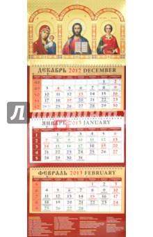 "Календарь 2013 ""Божия Матерь Казанская"" (22309)"