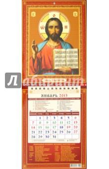 """Календарь 2013 """"Господь Вседержитель"""" (21302)"""