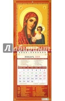 """Календарь 2013 """"Образ Богородицы Казанской"""" (21304)"""
