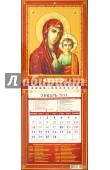 """Календарь 2013 """"Образ Богородицы Казанской"""" (21306)"""