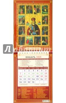 """Календарь 2013 """"Святитель Николай Чудотворец"""" (21308)"""